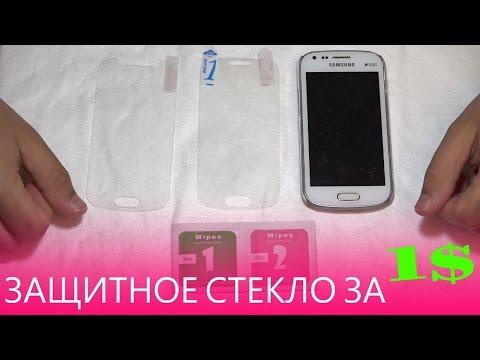 Как наклеить закаленное стекло для телефона на смартфон SAMSUNG s7562