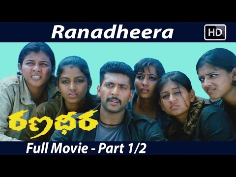 Ranadheera Telugu Full Length Movie || Part 12 || Jayam Ravi