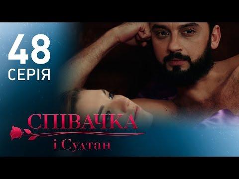 Певица и султан (48 серия)