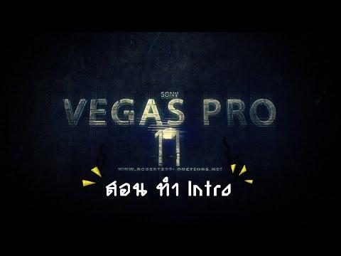 สอนทำ Intro Sony Vegas แบบDSG