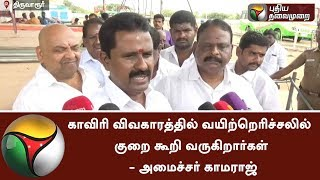 Opposite parties complain in Cauvery issue due to jealousy - Minister Kamaraj #Cauvery