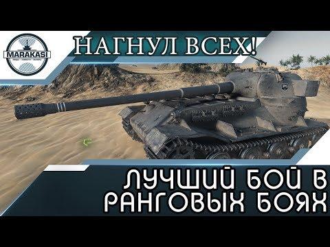 ЛУЧШИЙ БОЙ В РАНГОВЫХ БОЯХ, НАГНУЛ ВСЕХ! ПОЛУЧИЛ СУПЕР РАНГ! World of Tanks
