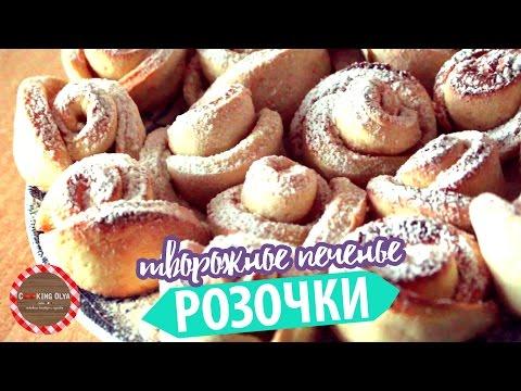 """Творожное печенье """"Розочки"""" ★ Простые рецепты от CookingOlya"""