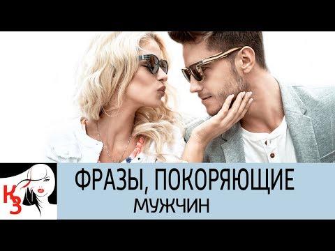 ФРАЗЫ, ПОКОРЯЮЩИЕ МУЖЧИН. 12 Сладких ударов по ушам