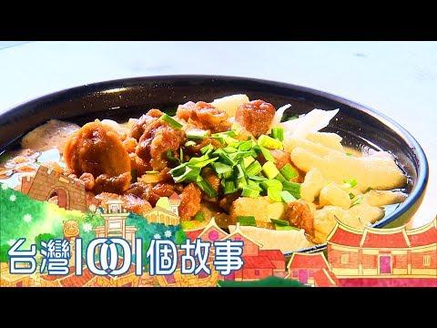 台灣1001個故事-20191013 麵糊蛋餅vs.古早味飯湯 傳統市場難忘美味