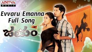 Evvaru Emanna Full Song II Jayam Movie II Nithin, Sadha
