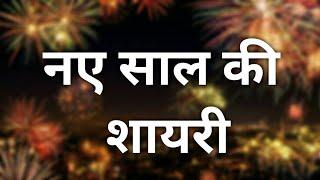 New year Whatsapp Status Shayari