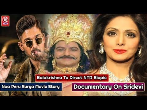 Naa Peru Surya Movie Story | Balakrishna To Direct NTR Biopic | Documentary On Sridevi | V6 News