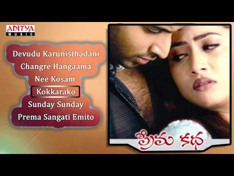 Prema Katha | Telugu Movie Full Songs | Jukebox video