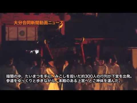 宇佐神宮で厳かに、昭和の大造営が終了した1941年以来、74年ぶりに「本殿遷座祭」のキャプチャー