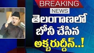 అక్బరుద్దీన్ ఒవైసీ గెలుపు MIM Party Won In Chandrayangutta - Telangana Election Results Live Updates - netivaarthalu.com