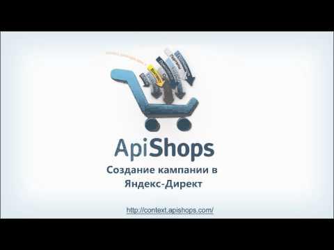 Как рекламировать интернет-магазин в Яндекс-Директ