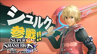 Shulk from Xenoblade Chronicles in Super Smash Bros. for Wii U & Nintendo 3DS - Japanese Trailer