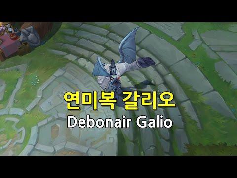 연미복 갈리오 프리뷰 (Debonair Galio Skin Preview)