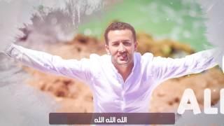 Larbi Imghrane - Allah Allah