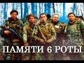 Песни под гитару Памяти подвига 6 ой десантной роты mp3