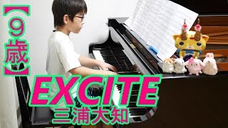 【9歳】EXCITE/三浦大知 『仮面ライダーエグゼイド』主題歌