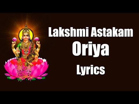 Mahalakshmi Ashtakam - Lyrics in Oriya - Bhakthi