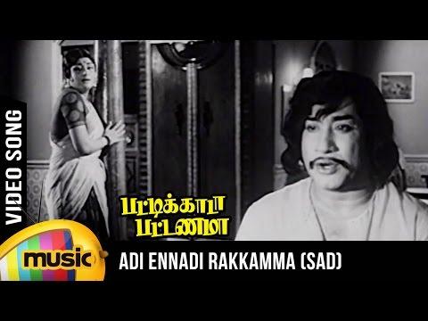 Adi Ennadi Rakkamma | Sad Version | Pattikada Pattanama Tamil Movie | Sivaji | Mango Music Tamil