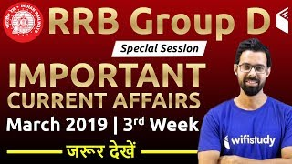 RRB Group D 2019 | Important Current Affairs by Bhunesh Sir | 3rd Week of March 2019