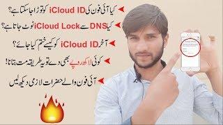 How To Unlock Icloud Locked Iphone Deeply Explained In Urdu/Hindi