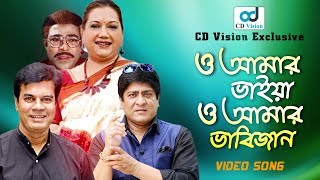 O Amar Vaiya O Prioy Vabi Jan | HD Movie Song | Ilias Kanchan, Amit Hasan & Shopna | CD Vision