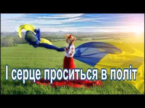 Ми Вкраїни діти Н.Май