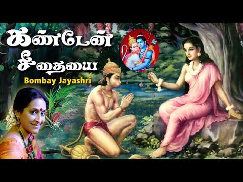 Kanden Seethaiyai - Bombay S. Jayashri.