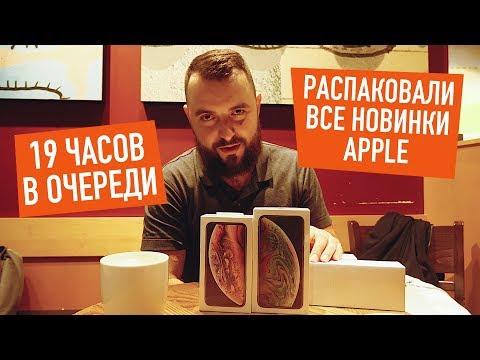 Распаковка iPhone XS, XS Max и Apple Watch Series 4. Мы купили всё.