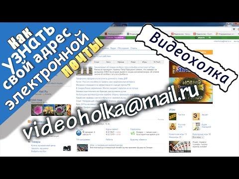 Видео как проверить электронную почту