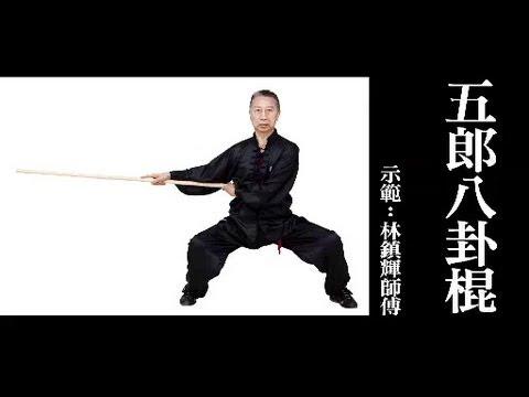明周 香港武林系列 - 五郎八卦棍