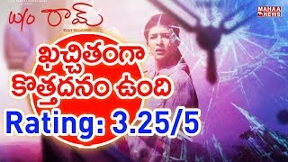 Lakshmi Manchu's 'Wo Ram' Movie Review and Rating | Sunrise Show
