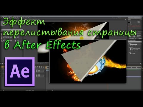 Эффект перелистывания страницы в After Effects - FerryHWV