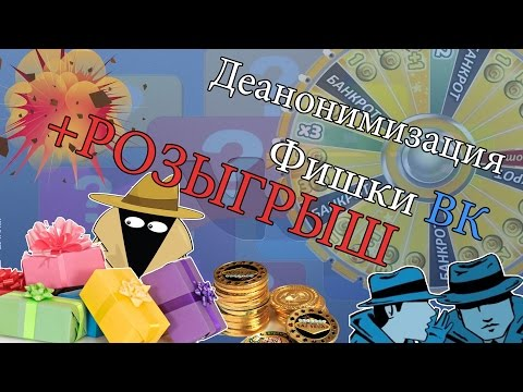 Деанонимизация. Фишки ВК+РОЗЫГРЫШ