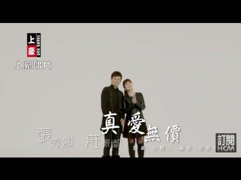 張秀卿-vs莊振凱-真愛無價(官方完整版MV) HD【民視八點檔『春花望露』片尾曲】