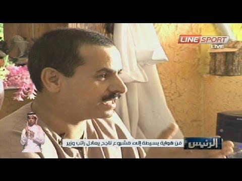 الرئيس / مواطن سعودي يحصل على راتب وزير من تجارة الطيور