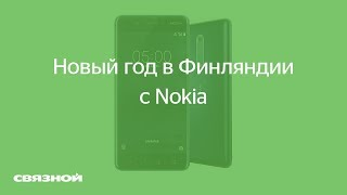 Новый год в Финляндии с Nokia