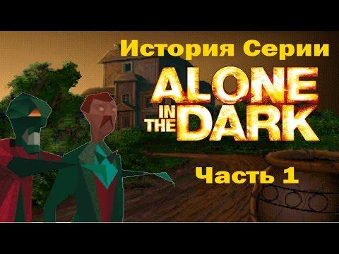 История серии Alone In the Dark. Часть 1