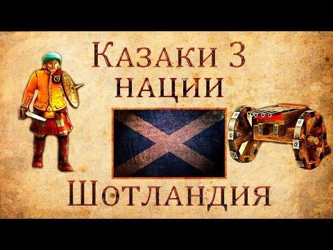 Казаки 3 Нации: Шотландия