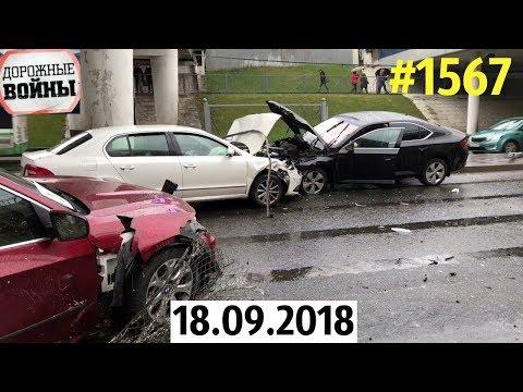 Свежий видеоролик от канала «Дорожные войны!» за 18.09.2018. Видео № 1567.