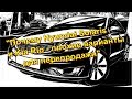"""""""Почему Hyundai Solaris и Kia Rio 2012 - плохие варианты для перепродажи"""""""