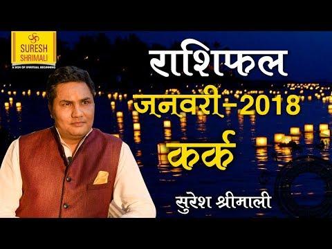 Kark Rashi | CANCER | Predictions for January 2018 Rashifal | Monthly Horoscope | Suresh Shrimali #1