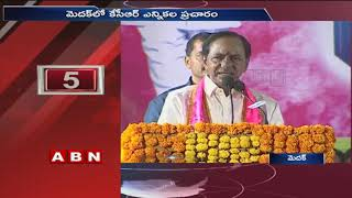 KCR Speech at Medak Public Meeting | Telangana Elections 2018