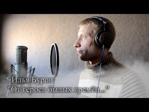 Илья Буров  - От героев былых времен...