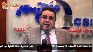 يقين | حوار مع محسن عادل فى حلقة نقاشية حول تحولات أسواق الطاقة العالمية و تداعياتها