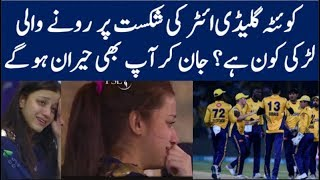 Girl crying on Quetta Gladiators defeat - Eliminator match PSL 2018