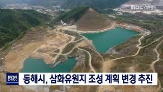 투/동해시 삼화유원지 조성계획 변경 추진