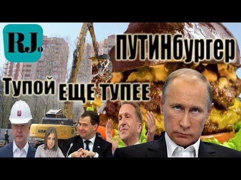 Путин - наш президент! Ватные новости.