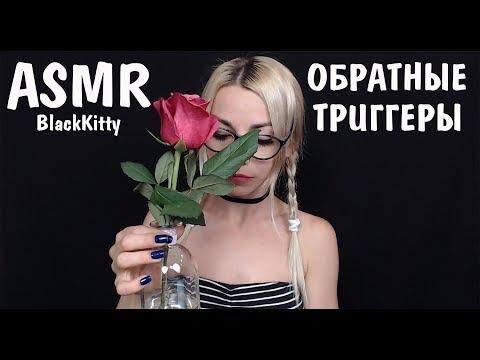 АСМР Обратные триггеры | Неразборчивый шепот | Reversed ASMR | Indistinct whisper