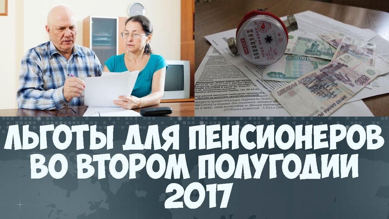 Новое в налогообложении пенсионеров в 2017 году